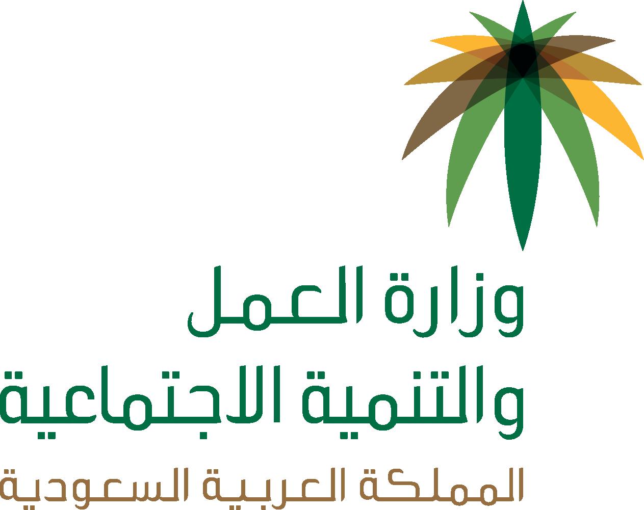 وزارة العمل والشؤون الإجتماعية